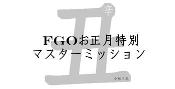 FGO2021 お正月特別パネルミッション.jpg